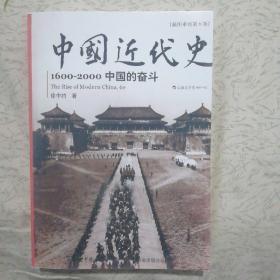 中国近代史:1600-2000,中国的奋斗 影印本