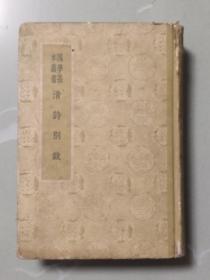 国学基本丛书——清诗别裁【硬精装】