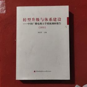转型升级与体系建设——中国广播电视大学系统调研报告(2013)