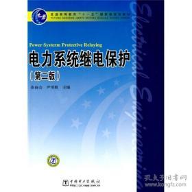 电力系统继电保护第二2版张保会尹项根中国电力出版社97875083992