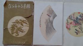 1956年上海人美1版1印《任伯年小品集锦》 8张全