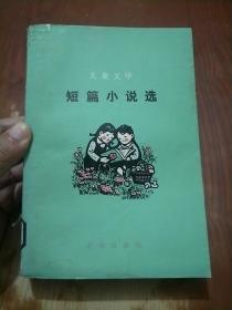 儿童文学短篇小说选