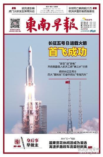 """东南早报2020年5月6日  """"长征五号B运载火箭首飞成功"""""""