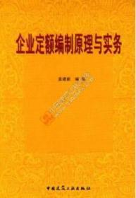 企业定额编制原理与实务 9787112060801 袁建新 中国建筑工业出版社 蓝图建筑书店
