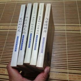 台湾经典散文珍藏版:——阳关以西无雨、与爱情错身、一条名叫时光的河、寂寞的人坐着看花、荒村的灯光(整套五册全)