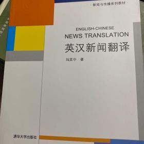 新闻与传播系列教材:英汉新闻翻译