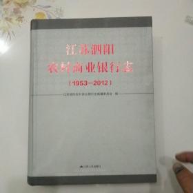 江苏泗阳农村商业银行志