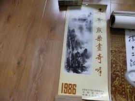 1986年挂历 丹青点染画奇峰