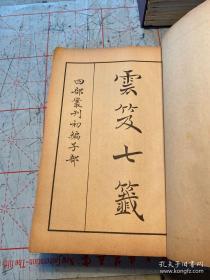 民国影印本《云笈七签》5册一套全,张君房编,道藏辑要。