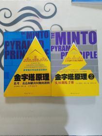 金字塔原理,1,2两册