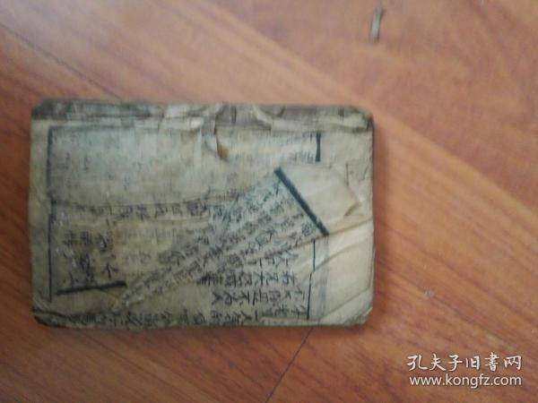 清代木刻版戏本一本(刻印精良,内容值得研究)