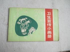 卫生宣传小画册(75年7月)