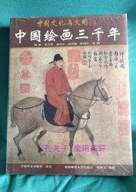 【绝不给代购发货】中国绘画三千年