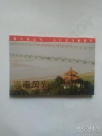河南风光明信片