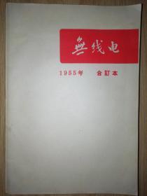 无线电1955年合订本