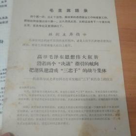 """高举毛泽东思想伟大红* 沿着两个""""决议""""指引的航向 把连队建设成""""三忠于""""的战斗集体"""