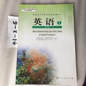普通高中课程标准实验教科书、英语选修7