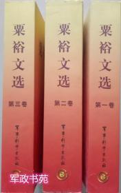 粟裕文选(全三卷)