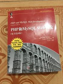 PHP和MySQL Web开发 (原书第4版)