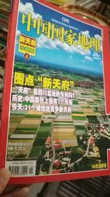 中国国家地理 2008年1