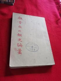 魏晋南北朝史论丛