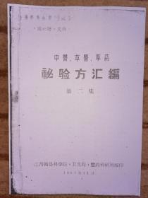 中医、草医、草药秘验方汇编(第二集)赣南草药复制品