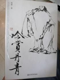 吟赏丹青(奇文云海设计,一版一印)