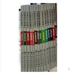中医临床诊疗指南释义 全套17分册 包邮