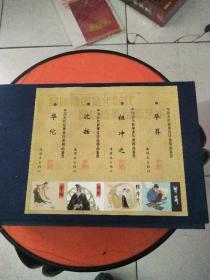 中国古代故事连环画精品鉴赏【全四册】(华佗 沈括 祖冲之 毕昇)
