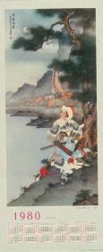 木兰巡营(中国画)