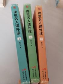 课里名人课外读(套装全三册)