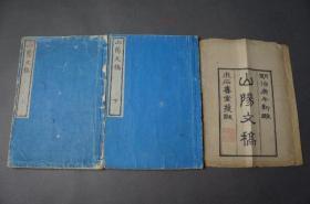 《山阳文稿》    2册全  木版  求石书堂      1870年
