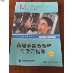 药理学实验教程与学习指导