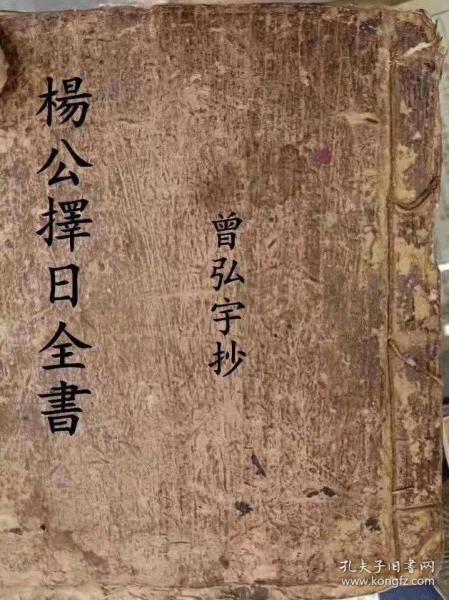 江西贛州三僚風水古籍,名師手抄本擇日秘訣【曾弘宇】抄祖父《楊公擇日全書》