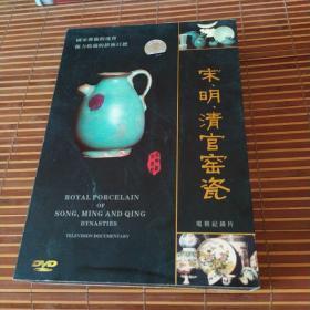 DVD光盘 宋明清官窑瓷•电视纪录片(全3盘装)