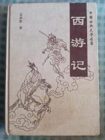 西游记——中国古典文学名著