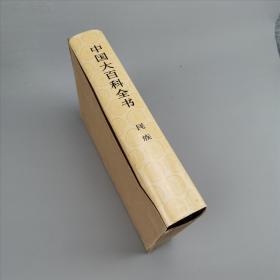 中国大百科全书:民族