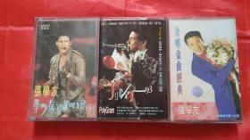 磁带:张学友.学与友93演唱会(上下)+张学友合唱金曲经典(3盒合售)