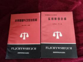 法律基础与卫生法教程(理论篇);实用案例选编。(共2册合售)小32开