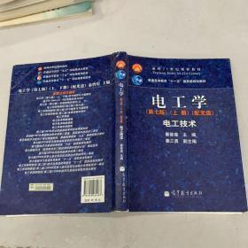 电工学(第七版)上册