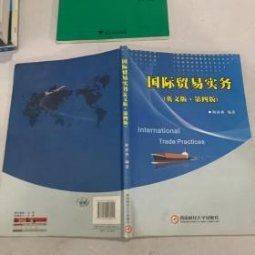 国际贸易实务(英文版·第4版)
