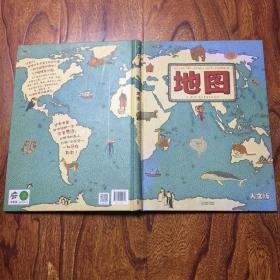 地图(人文版)14年1版16年14印
