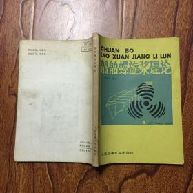 船舶螺旋桨理论(85年1版1印2000册)