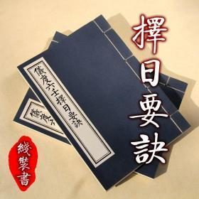 仪度六壬择日要诀张九仪著影印古抄本手工线装书全二册