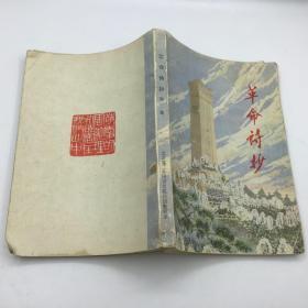 革命诗抄(第二集)北京第二外国语学院