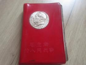 罕见大文革时期128开《毛主席论人民战争》封面有毛主席银色像、内有林彪题词两篇、全、不缺页-尊E-5(7788)