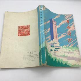 革命诗抄(第二集)南京大学政治系