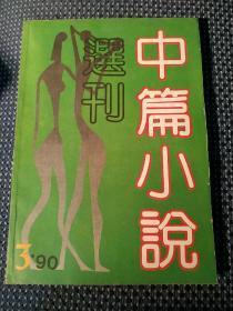 中篇小说选刊 1990 3