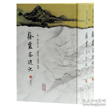 徐霞客游记(上下)