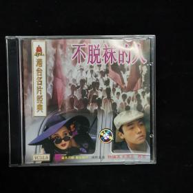 影视光盘123【不脱袜的人】两张VCD盒装